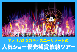 ディズニー・リゾート3つのショー優先観賞