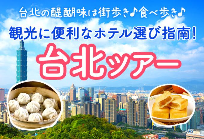 ホテルで選ぶ♪台北ツアー