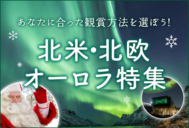 北米・北欧オーロラ特集