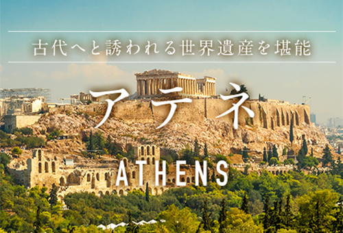 【アテネ】古代へと誘われる世界遺産を堪能しよう!