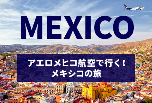 アエロメヒコ航空で行くメキシコの旅
