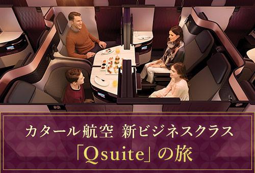 カタール航空 新ビジネスクラス 「Qsuite」の旅