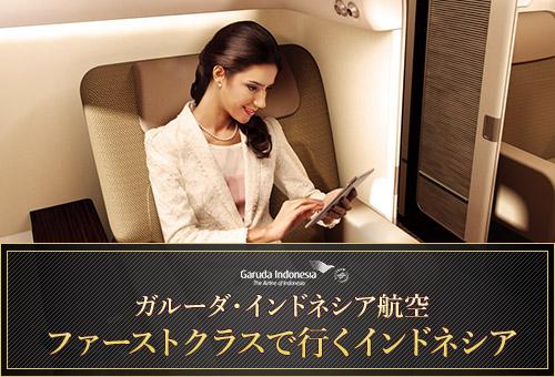 ガルーダ・インドネシア航空 ファーストクラスで行くインドネシア