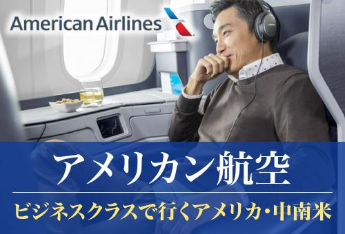 アメリカン航空 ビジネスクラスで行くアメリカ・中南米