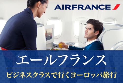 エールフランス ビジネスクラスで行くヨーロッパ旅行