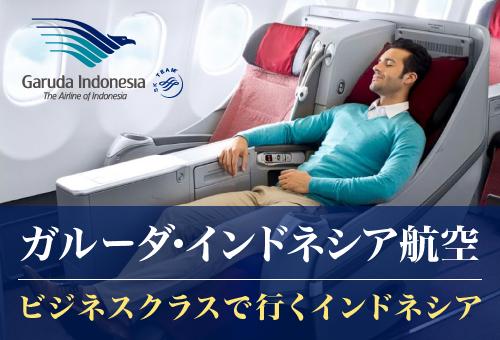 ガルーダ・インドネシア航空 ビジネスクラスで行くインドネシア