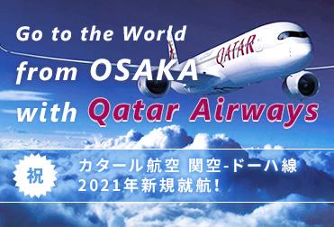 関空からヨーロッパ50都市以上へ、カタール航空で行こう!