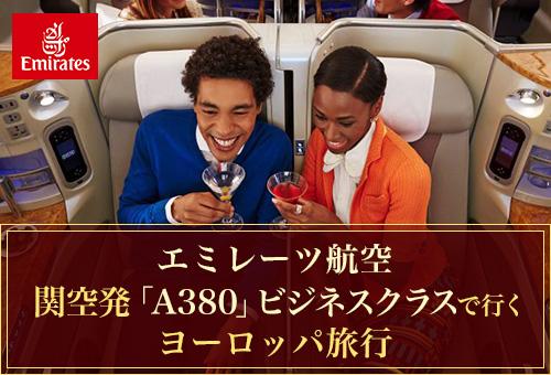エミレーツ航空 関空発「A380」 ビジネスクラスで行く ヨーロッパ旅行