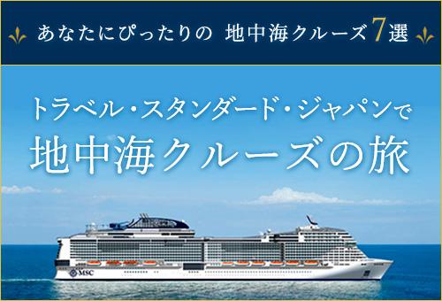トラベル・スタンダード・ジャパンで地中海クルーズの旅