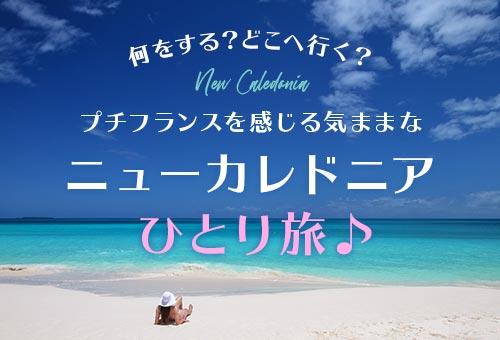 ニューカレドニアひとり旅♪