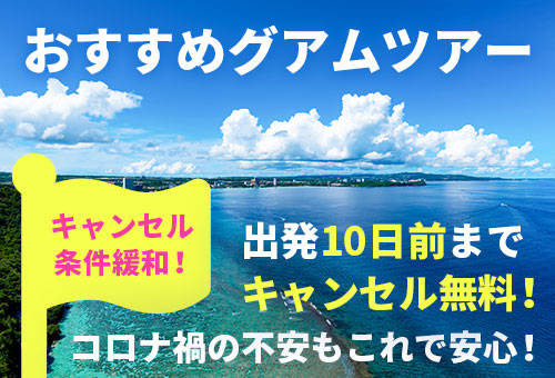 出発10日前までキャンセル無料!おすすめグアムツアー