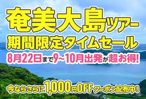 奄美大島JALタイムセール9-10月出発