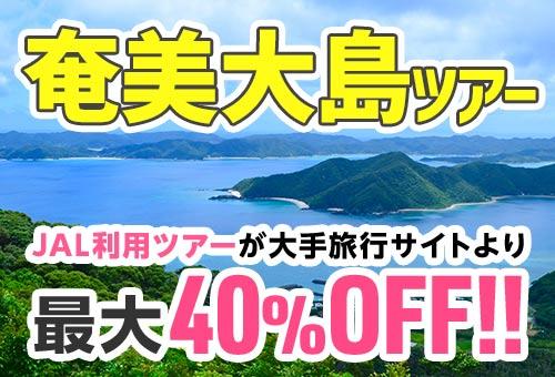 JALで行く奄美大島特集