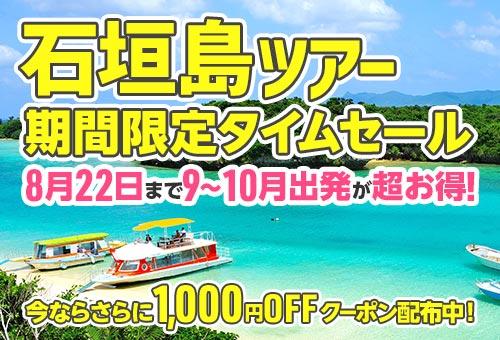 石垣島ツアーJALタイムセール9-10月出発