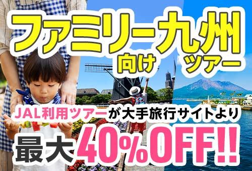 ファミリー向け 九州ツアー JAL利用ツアーが大手旅行サイトより最大40%OFF!!