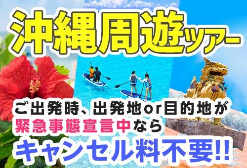 沖縄周遊ツアー キャンセル料不要