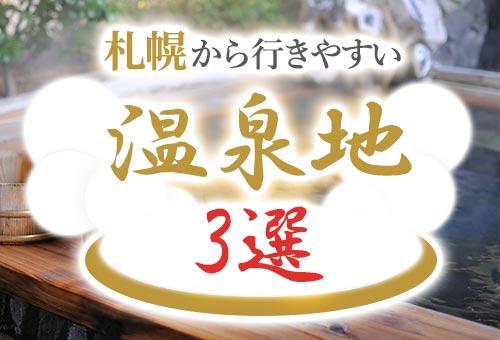 札幌から行きやすい温泉特集