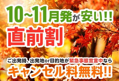 直前割特集10-11月発が安い!