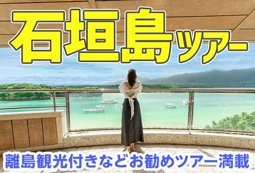 石垣島ツアー