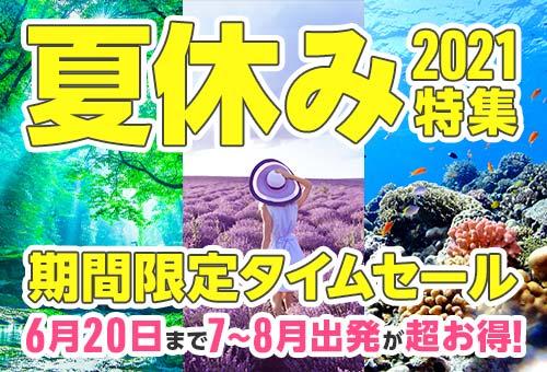 2021夏休特集_JALタイムセール