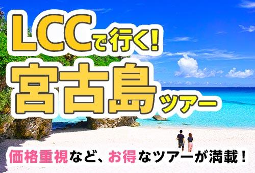 LCCで行く!宮古島ツアー特集