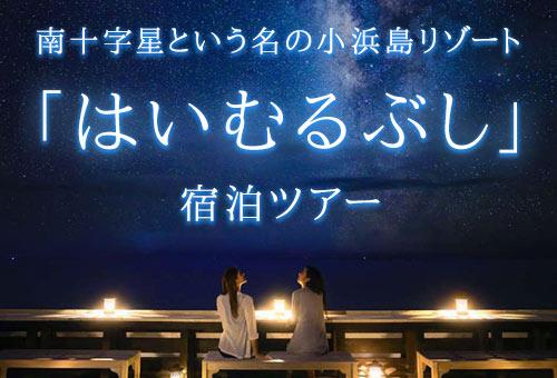 小浜島リゾート「はいむるぶし」宿泊ツアー一覧