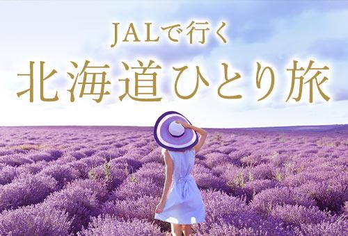 JALで行く!北海道ひとり旅特集