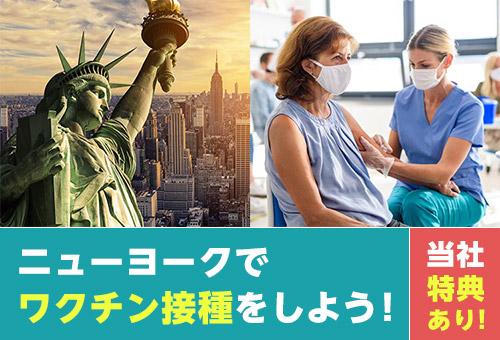 ニューヨークワクチン接種ツアー