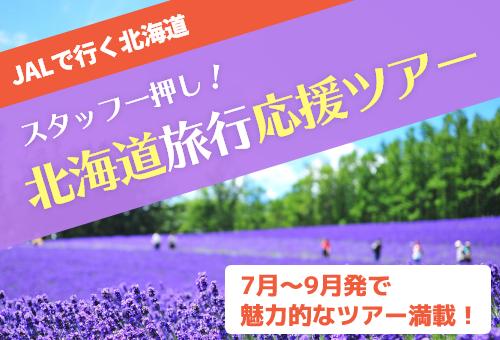 7-9月北海道旅行応援ツアー