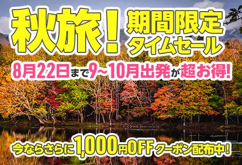 秋旅!JAL期間限定タイムセール9-10月出発