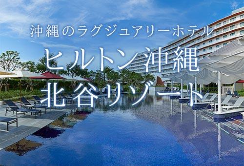 沖縄ラグジュアリーホテル「ヒルトン沖縄北谷リゾート」