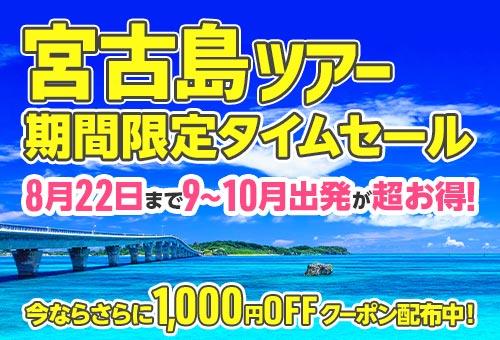 宮古島JALタイムセール9-10月出発