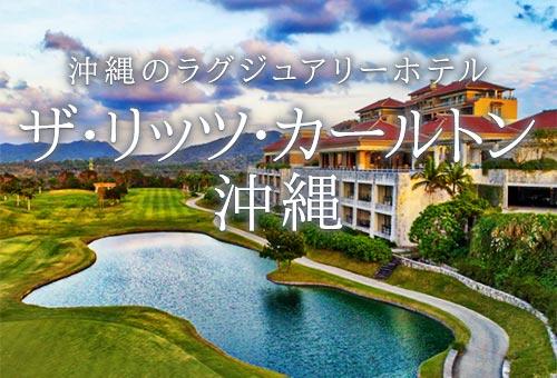 沖縄ラグジュアリーホテル「ザ・リッツ・カールトン沖縄」