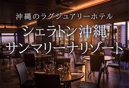 沖縄ラグジュアリーホテル「シェラトン沖縄サンマリーナリゾート」