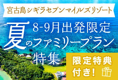 宮古島シギラセブンマイルズ夏のファミリーリゾート特集
