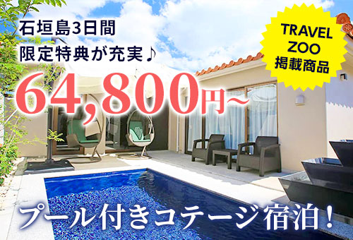 Travelzoo掲載商品 石垣島3日間64,800~プール付きコテージ宿泊