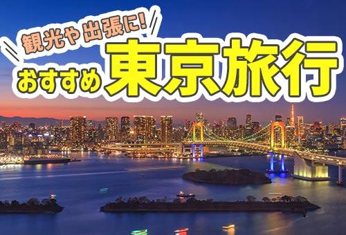 東京おすすめ旅行