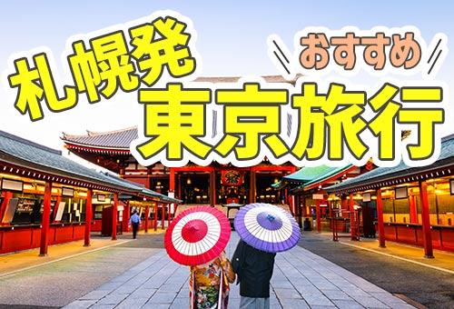 札幌発 東京旅行
