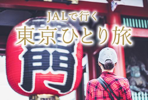 JALで行く!東京ひとり旅特集