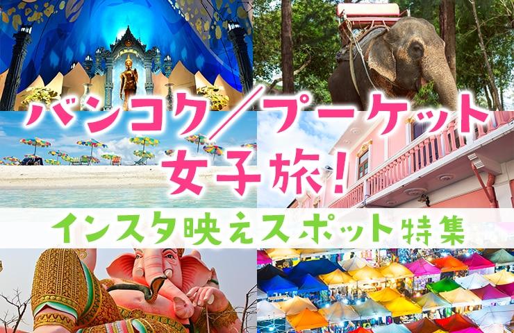 バンコク/プーケット女子旅!インスタ映えスポット特集