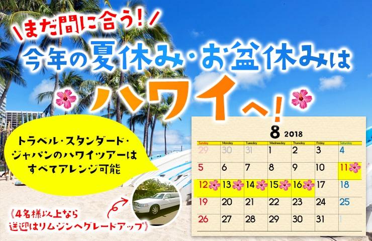 まだ間に合う!今年の夏休み・お盆休みはハワイへ!