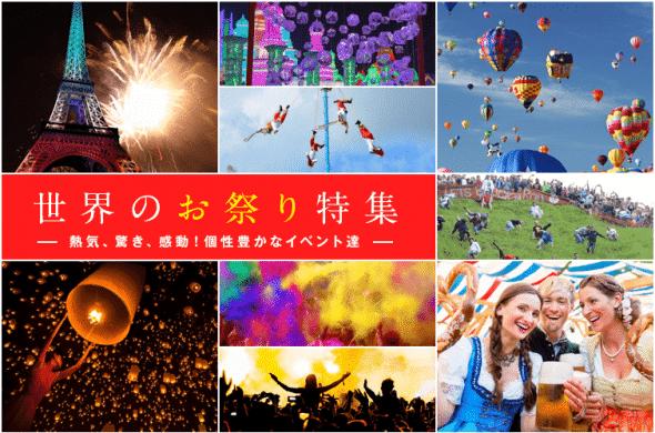 世界のお祭り特集