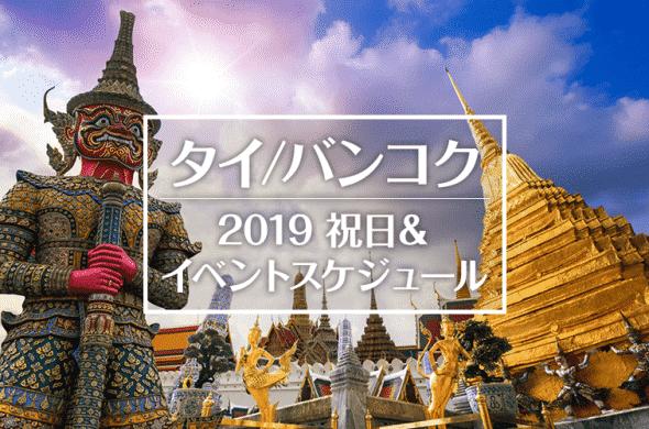 バンコクに行くならいつがいい?2019年タイの祝日&イベントスケジュール