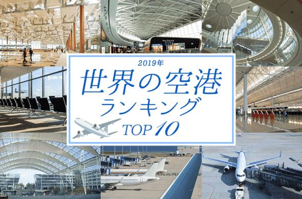 【2019年度】世界の空港ランキングTOP10 シンガポールの空港が7年連続で1位に
