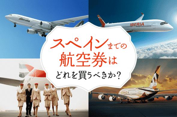 スペインまでの航空券はどれを買うべきか