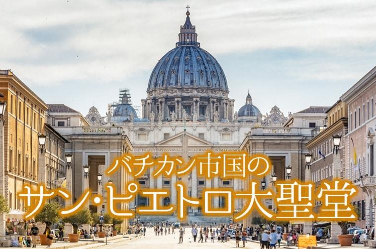キリスト教の最大宗派カトリックの総本山【バチカン市国】のサン ...