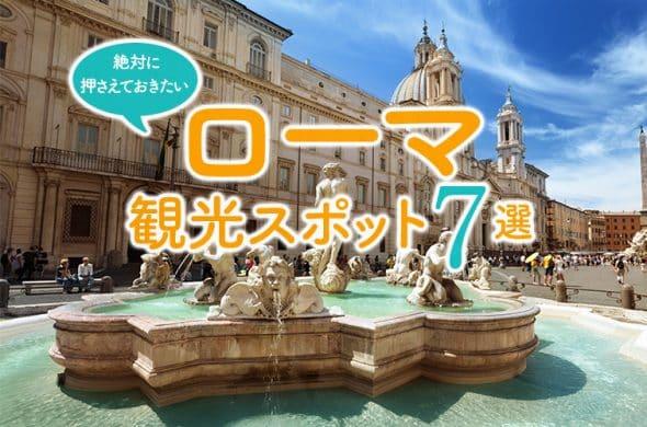 絶対に押さえておきたい ローマ観光スポット7選
