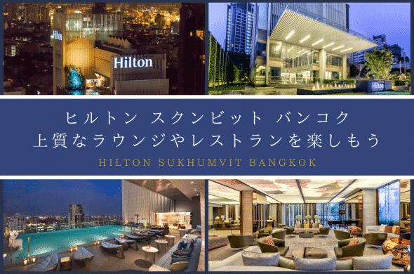 プロンポン観光に便利な5つ星【ヒルトン スクンビット バンコク】で上質なラウンジやレストランを楽しもう