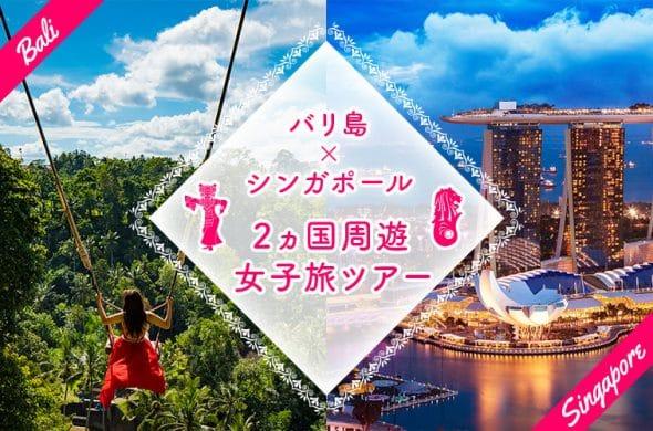 直行便でバリ島⁉いや、シンガポール経由便の方がお得&楽しさ2倍増!今人気の女子旅ツアーをご紹介