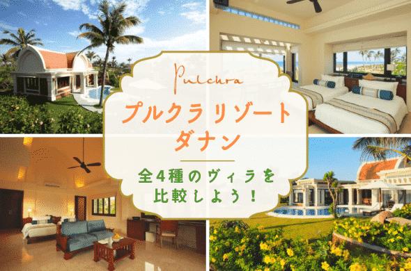 プルクラリゾート ダナンの全4種類の客室を間取り図で比較しよう【全室プールガーデン付き】